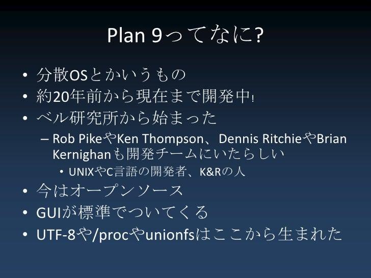 Parallel experiments Plan 9 UNIX(SysV/BSD)よりUNIX(哲学)らしいOS Slide 2