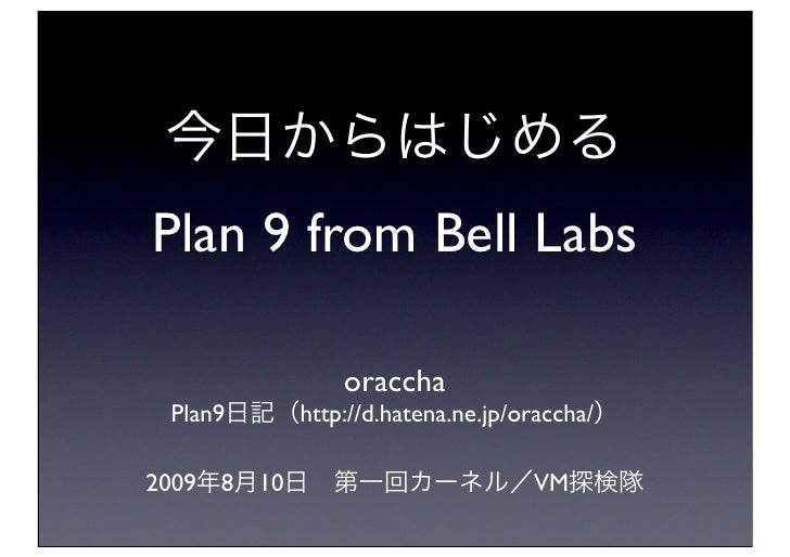 Plan 9 from Bell Labs                      oraccha  Plan9          http://d.hatena.ne.jp/oraccha/  2009   8   10          ...