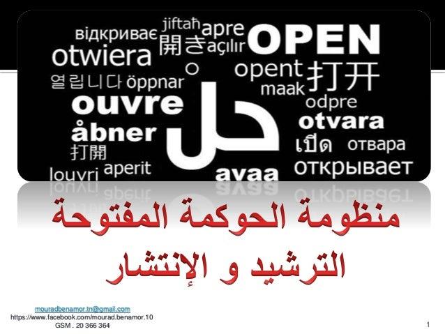 mouradbenamor.tn@gmail.com https://www.facebook.com/mourad.benamor.10 GSM . 20 366 364 1
