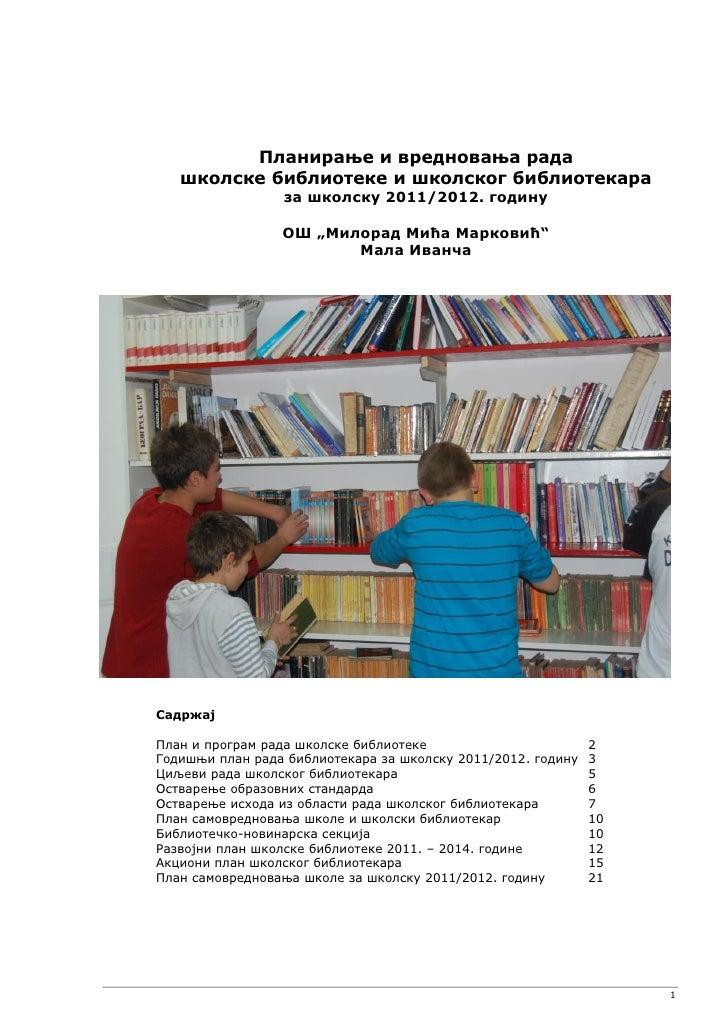 Планирање и вредновања рада   школске библиотеке и школског библиотекара                 за школску 2011/2012. годину     ...