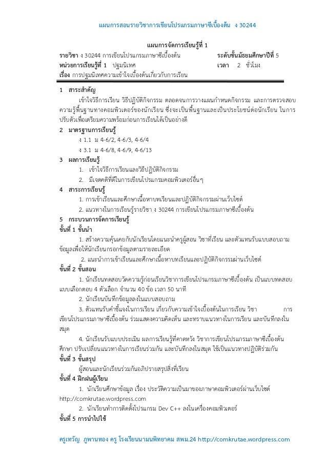 แผนการสอนรายวิชาการเขียนโปรแกรมภาษาซีเบื้องต้น ง 30244                                     แผนการจัดการเรียนรู้ที่ 1รายวิช...