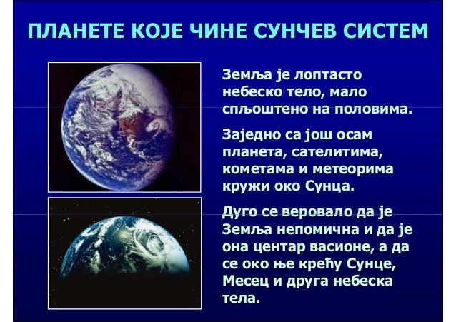 ПЛАНЕТЕ КОЈЕ ЧИНЕ СУНЧЕВ СИСТЕМ               Земља је лоптасто               небеско тело, мало               спљоштено н...