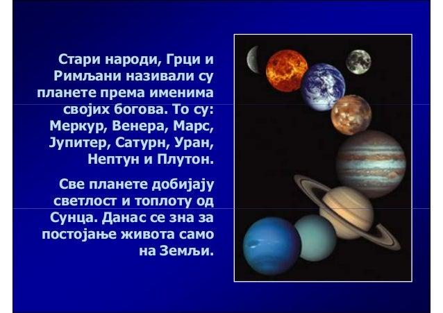 Стари народи, Грци и  Римљани називали супланете према именима   својих богова. То су: Меркур, Венера, Марс, Јупитер, Сату...