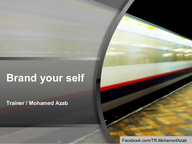 Brand your self Trainer / Mohamed Azab  Facebook.com/TR.MohamedAzab