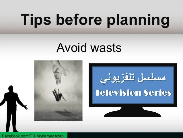 Tips before planning Skills priority 1 2 3 Facebook.com/TR.MohamedAzab
