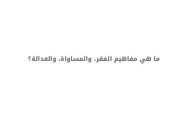 العدالة المكانية في إقليم القاهرة الكبرى Slide 2