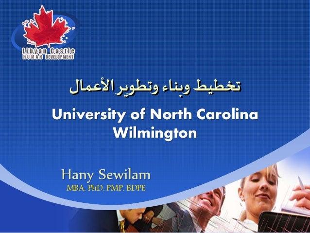 Company LOGO األعمالوتطوير وبناء تخطيط University of North Carolina Wilmington Hany Sewilam MBA, PhD, PMP, BDPE