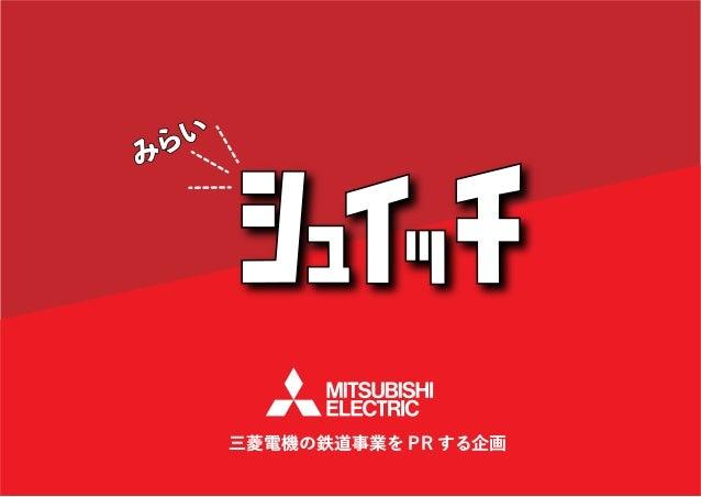 三菱電機の鉄道事業を PR する企画
