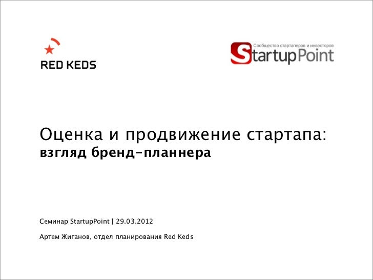 логотип                                             клиентаОценка и продвижение стартапа:взгляд бренд-планнераСеминар Star...