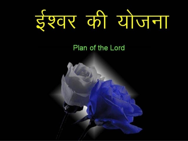 Plan of the lord
