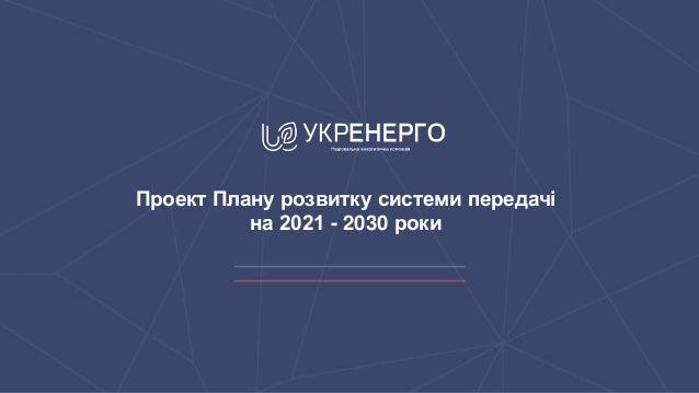 Проект Плану розвитку системи передачі на 2021 - 2030 роки