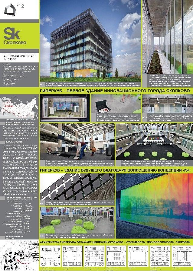 Planshet building giper-kub_print_new
