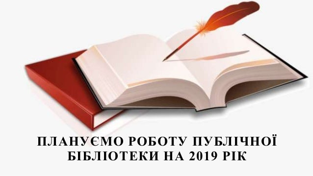 ПЛАНУЄМО РОБОТУ ПУБЛІЧНОЇ БІБЛІОТЕКИ НА 2019 РІК