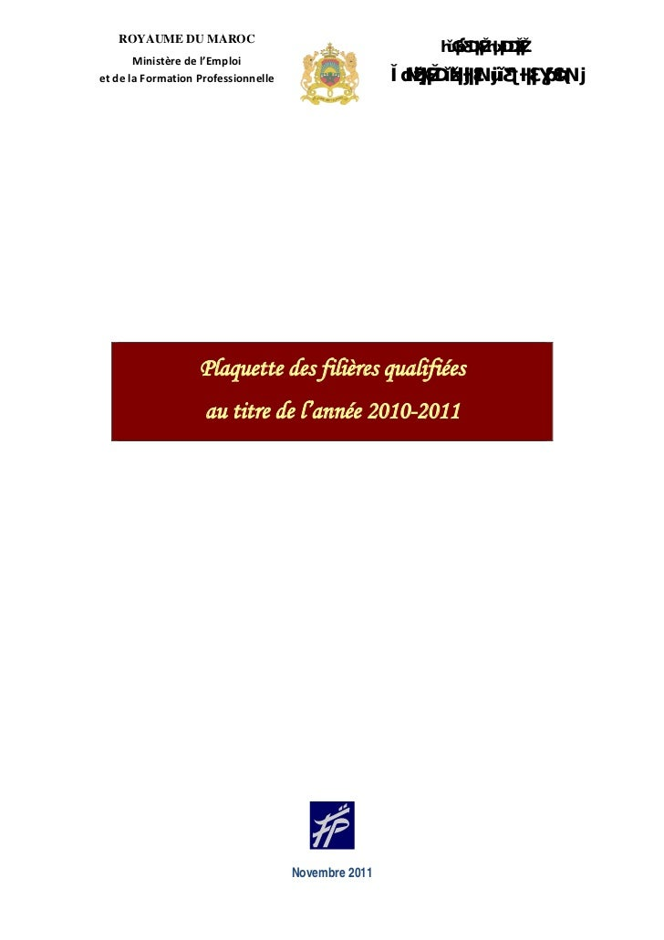 ROYAUME DU MAROC                                                                      ﺍﻟﻤﻤﻠﻜﺔ ﺍﻟﻤﻐﺭﺒﻴﺔ           Ministè...