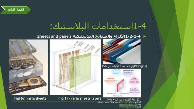 Plastic material building