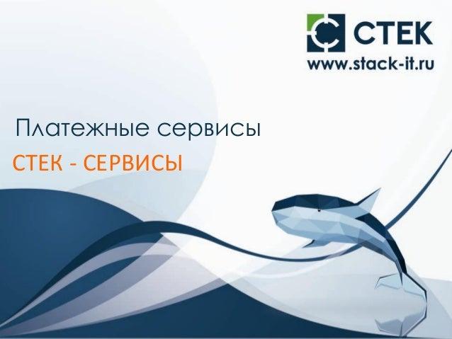 Платежные сервисы СТЕК - СЕРВИСЫ
