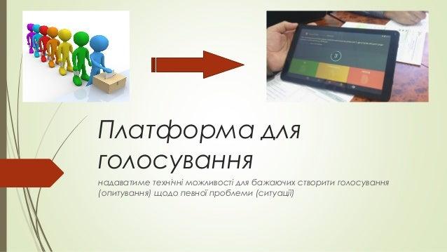 Платформа для голосування надаватиме технічні можливості для бажаючих створити голосування (опитування) щодо певної пробле...