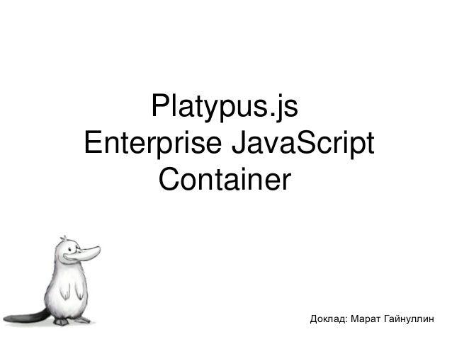 Platypus.jsEnterpriseJavaScript  ContainerДоклад: Марат Гайнуллин
