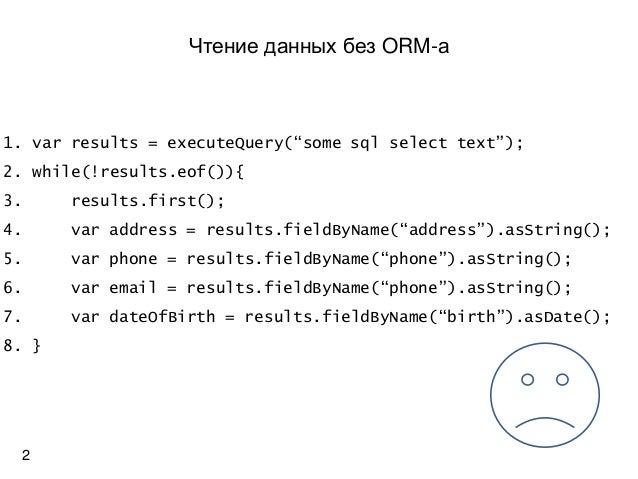 JavaScript в enterprise приложениях Slide 2