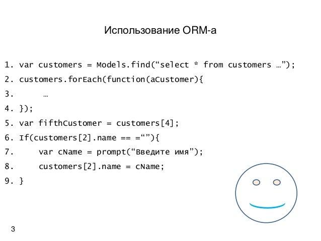 JavaScript в enterprise приложениях Slide 3