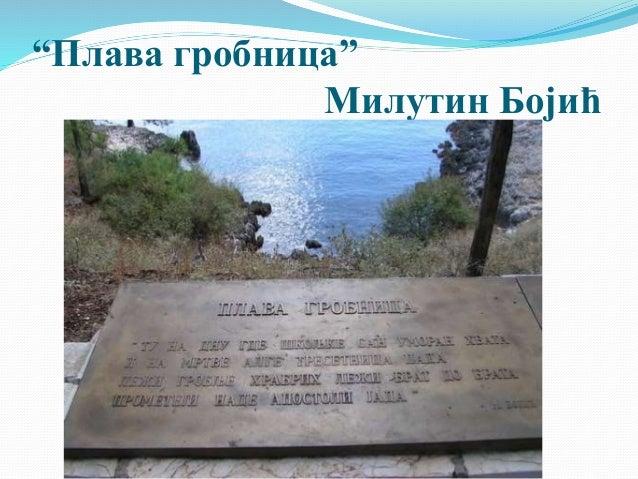 plava grobnica