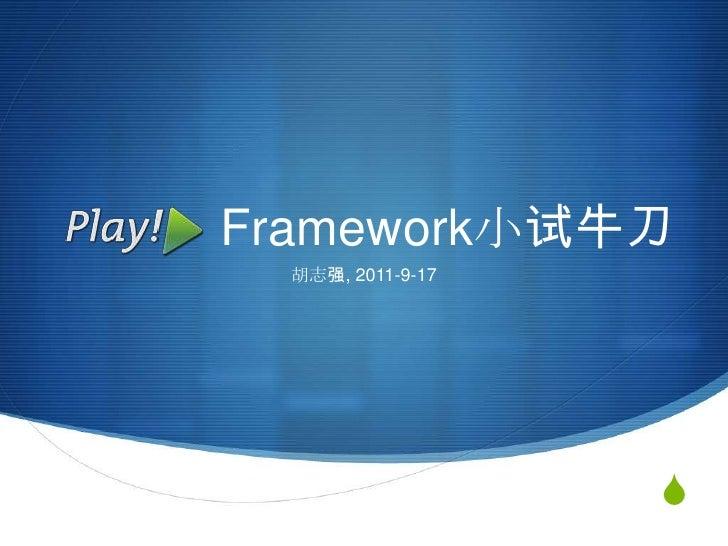 Framework小试牛刀<br />胡志强, 2011-9-17<br />