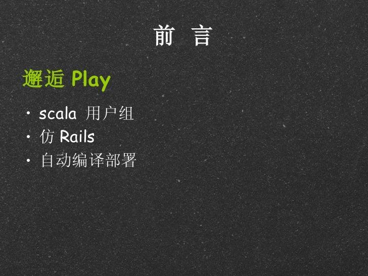 前 言邂逅 Play• scala 用户组• 仿 Rails• 自动编译部署