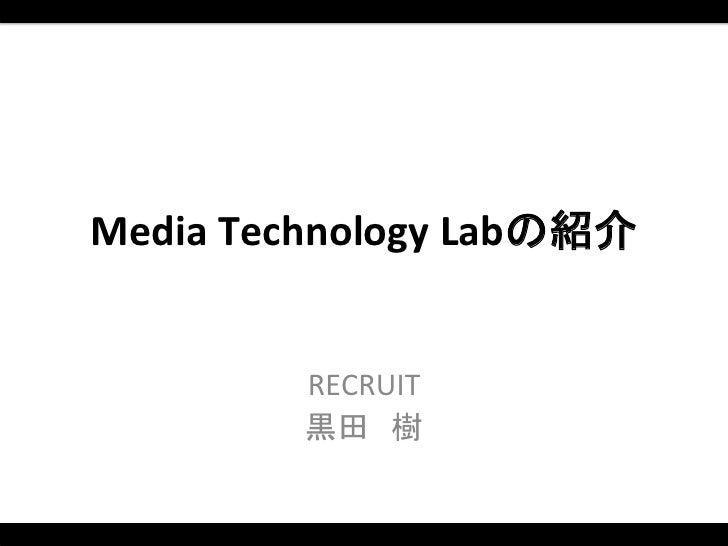 Media Technology Labの紹介           RECRUIT            黒田 樹