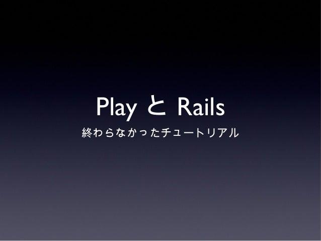 Play と Rails 終わらなかったチュートリアル