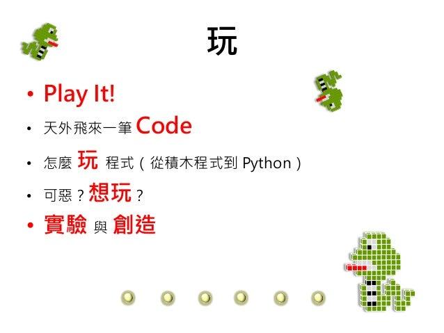 讓程式展現樂趣-玩出實驗精神與創造力 - PythonEdition Slide 2