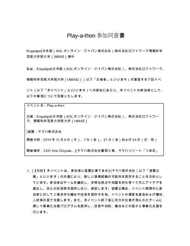 Play a-thon参加同意書