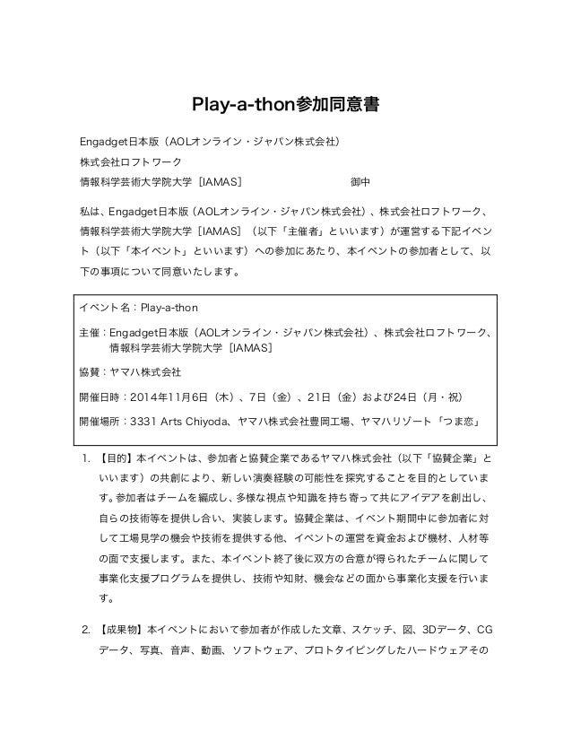 Play-a-thon参加同意書 v1-0
