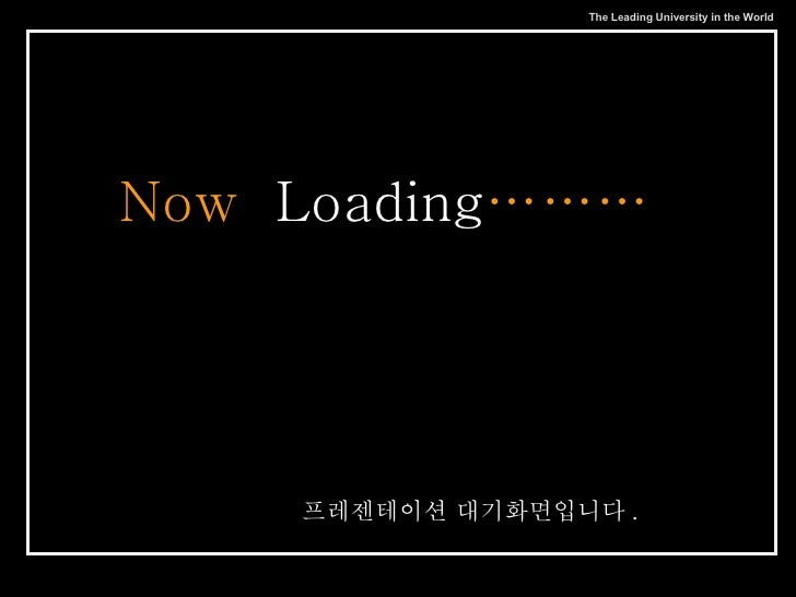 Now  Loading ……… 프레젠테이션 대기화면입니다 .