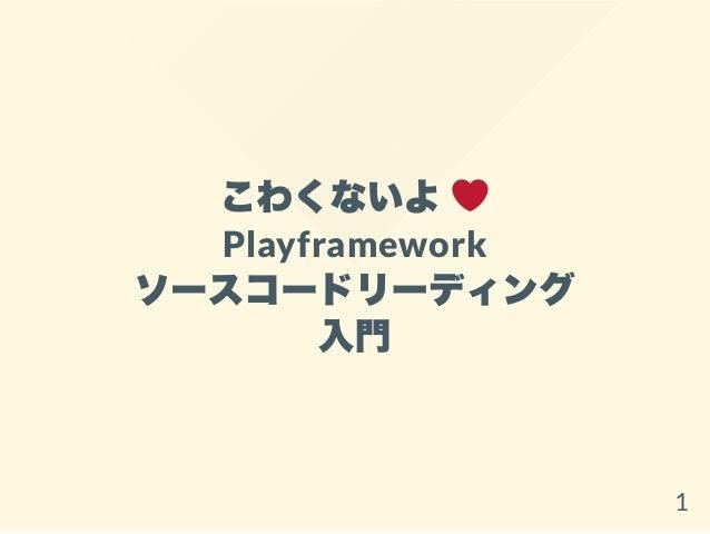 Playframework 1