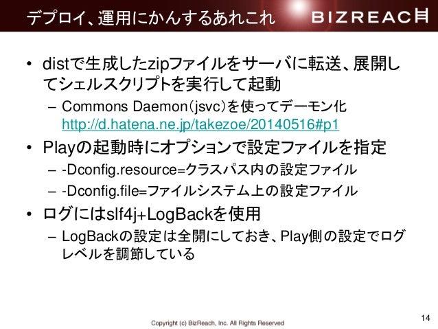 デプロイ、運用にかんするあれこれ • distで生成したzipファイルをサーバに転送、展開し てシェルスクリプトを実行して起動 – Commons Daemon(jsvc)を使ってデーモン化 http://d.hatena.ne.jp/take...