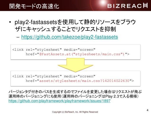 開発モードの高速化 • play2-fastassetsを使用して静的リソースをブラウ ザにキャッシュすることでリクエストを抑制 – https://github.com/takezoe/play2-fastassets 4 <link rel...