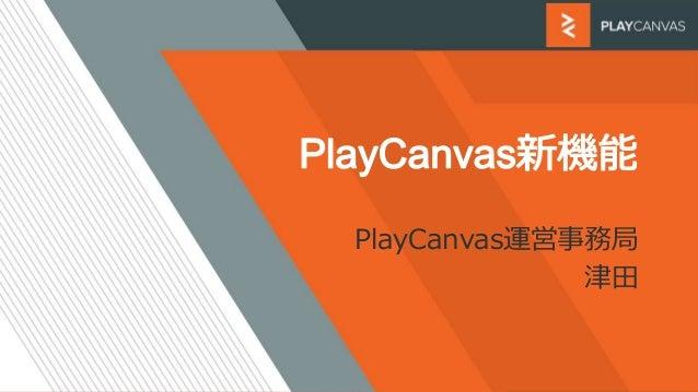 PlayCanvas運営事務局 津田
