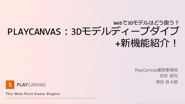 The Web-First Game Engine Collaboratively build stunning HTML5 visualizations and games Webで3Dモデルはどう扱う? PLAYCANVAS:3Dモデルディ...