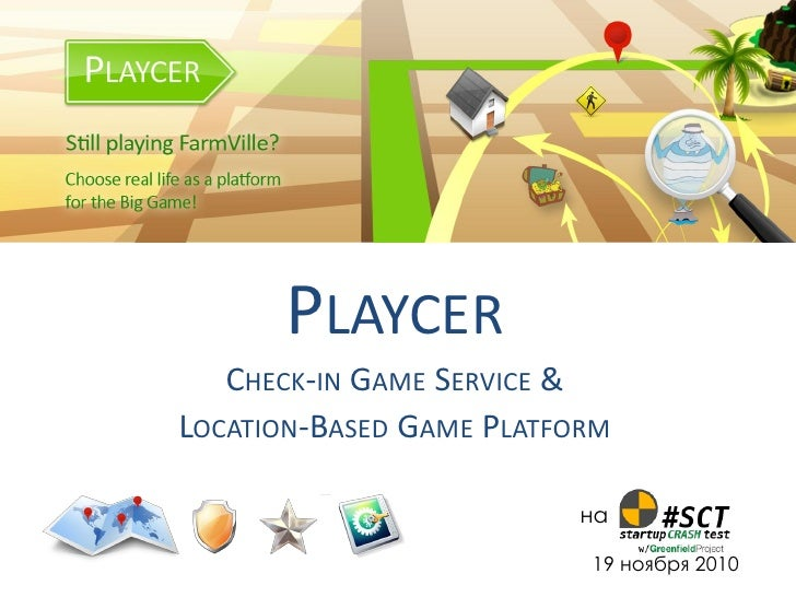 PLAYCER   CHECK-IN GAME SERVICE &LOCATION-BASED GAME PLATFORM                         на                          19 ноябр...