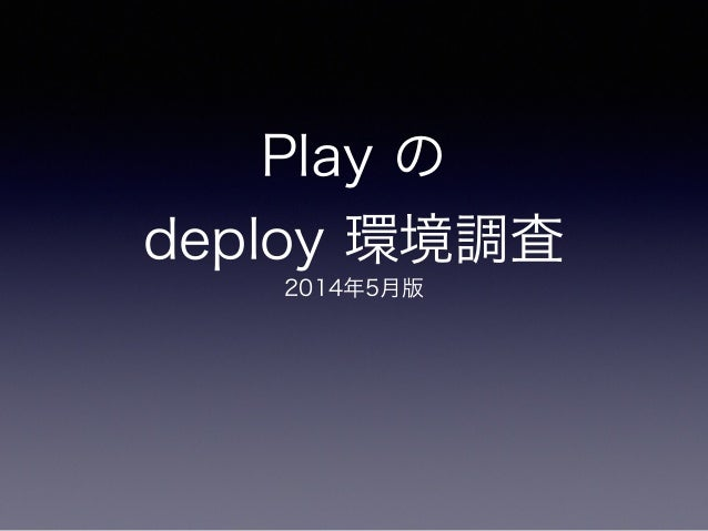 Play の deploy 環境調査 2014年5月版