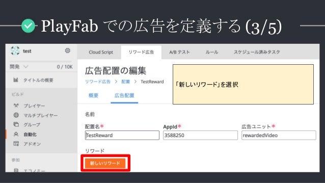 「新しいリワード」を選択 PlayFab での広告を定義する (3/5)