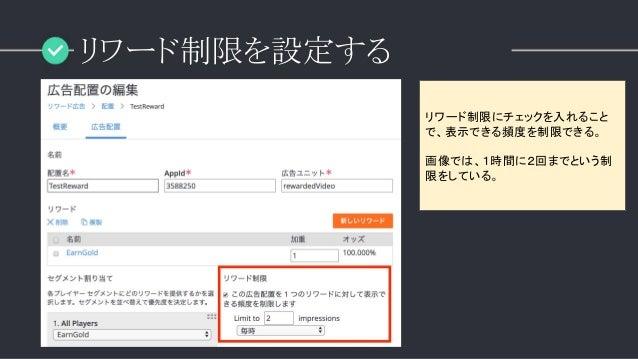 リワード制限を設定する リワード制限にチェックを入れること で、表示できる頻度を制限できる。 画像では、1時間に2回までという制 限をしている。