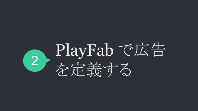 2 PlayFab で広告 を定義する