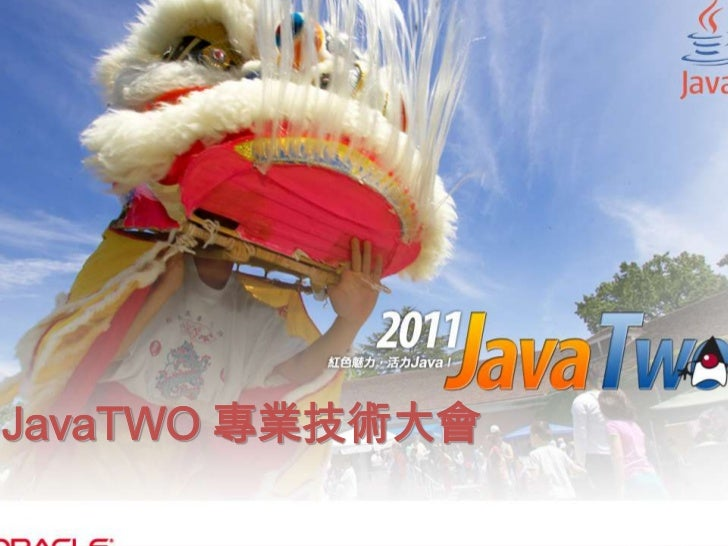 JavaTWO專業技術大會<br />