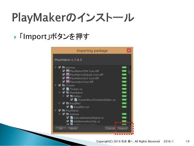 PlayMaker入門 (Version 1 7 8)