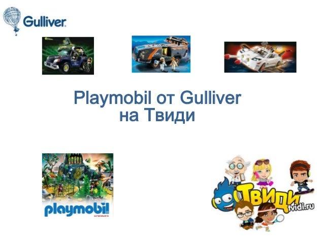 Playmobil от Gulliver на Твиди