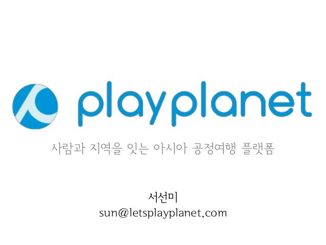 사람과 지역을 잇는 아시아 공정여행 플랫폼서선미sun@letsplayplanet.com