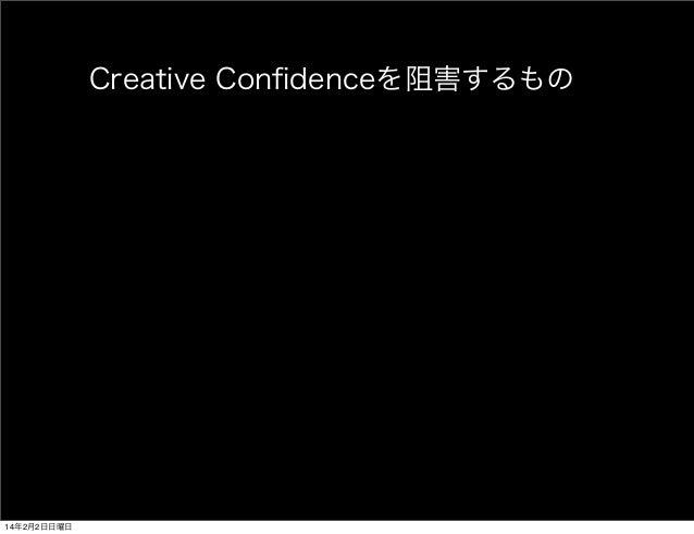Creative Confidenceを阻害するもの  14年2月2日日曜日