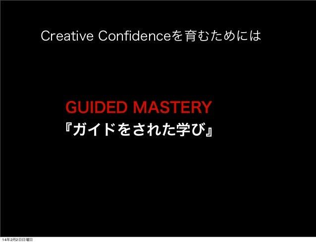 Creative Confidenceを育むためには  GUIDED MASTERY  『ガイドをされた学び』  14年2月2日日曜日