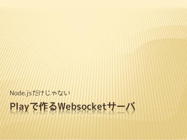 Node.jsだけじゃないPlayで作るWebsocketサーバ